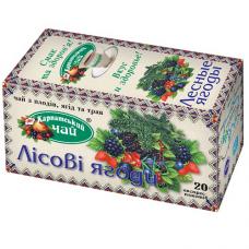 Чай фруктовый Карпатський Чай Лесные ягоды 2г, 20шт, пакетированный