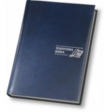 Телефонная книга Economix, A5, Carin, темно-синяя