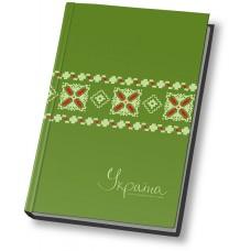 """Блокнот Optima """"Украина - мой любимый стиль"""", А6, 80 л., шитье на нитку, зеленый"""