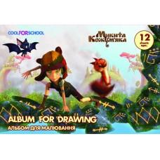 """Альбом для рисования на скобе Cool for school """"Никита Кожемяка"""", 12 листов"""