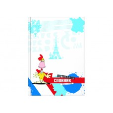 Словарь французского языка Optima, B5, 48 л.