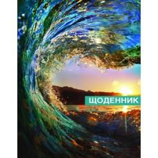 """Дневник школьный Cool for school """"Волна"""", 48 л."""