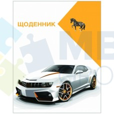 """Дневник школьный Cool for school """"Автомобиль"""", 48 л."""